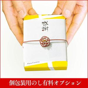 個包装BOX 専用のし【ギフトオプション】