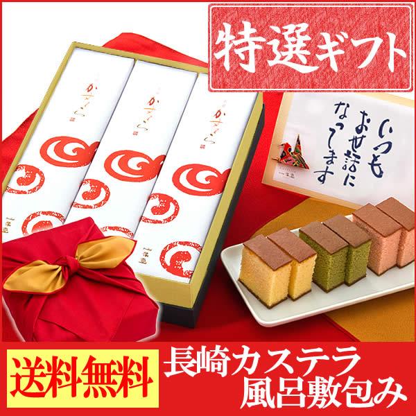 特選ギフト 【お菓子 内祝い お返し 長崎カステラ】 和み【送料無料・込】 TO13