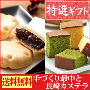 特選ギフト 和菓子 セット 詰め合わせ 長崎カステラ ...