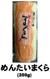 長崎の味 めんたいまくら かまぼこ【(有)木村蒲鉾】