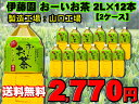 【送料無料】伊藤園 おーいお茶(お〜いお茶) 2Lペットボトル 2ケース(12本)【重量24kg】