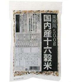 【送料無料】種商 国内産十六穀米 業務用 500g【ポスト便でお届け】
