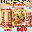 【スープ付】【送料無料】長崎ちゃんぽん麺 有川ちゃんぽん300g (1袋3人前)×2袋セット スープも6人前プレゼント!