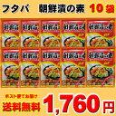【全国送料無料】フタバ 朝鮮漬の素30g(粉末)×10袋 短時間でかんたん!おいしい!
