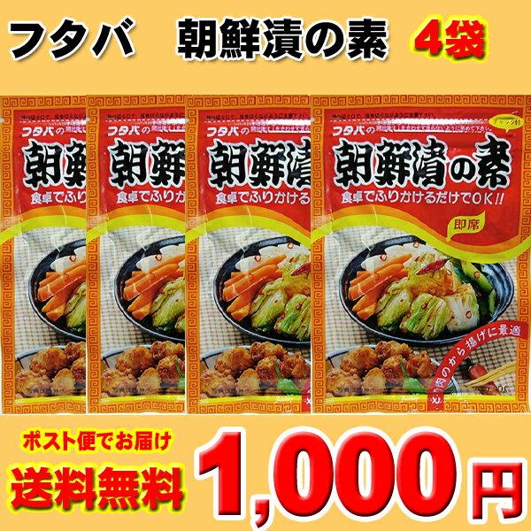 【全国送料無料】フタバ 朝鮮漬の素30g(粉末)×4袋 短時間でかんたん!おいしい!