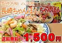 【送料無料】小川屋 本場の味 長崎ちゃんぽん 2人前 特製スープ付き【4袋セット】02P07Feb16