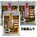 送料無料 1000円ポッキリ 九州たかな 辛子たかな 3袋選んで【配送日時指定不可】【同梱不可】太陽漬物
