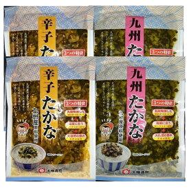 【全国送料無料】九州たかな 辛子たかな 選べる4袋セット 九州のお漬物 【配送日時指定不可】【同梱不可】太陽漬物