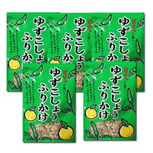 送料無料 1000円ポッキリ ゆずこしょう ふりかけ5袋セット 1袋22g 九州ふりかけのフタバ 大人気