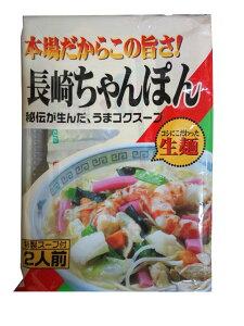 【送料無料】小川屋 本場の味 長崎ちゃんぽん 2人前 特製スープ付き【4袋セット】【生麺】