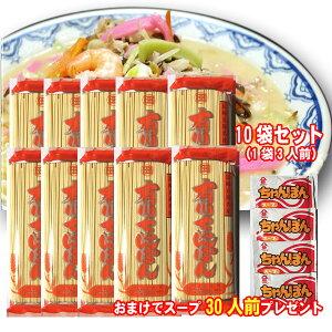 【スープ付】【送料無料】長崎ちゃんぽん麺 有川ちゃんぽん300g (1袋3人前)×10袋セット スープも30人前プレゼント!
