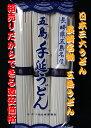 【送料無料】日本三大うどん 浜崎製麺 長崎五島手延うどん 1ケース 9kg(3束×30袋) 02P07Feb16