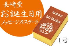 お誕生日用メッセージカステラ1号【楽ギフ_包装】【楽ギフ_のし宛書】