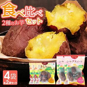【送料無料】【焼き芋 冷凍】小粒ごと芋 きらりちゃん(2袋)&シルクスイート(2袋)お芋2種の食べ比べセット さつまいも さつま芋 焼きいも やきいも 甘い スイーツ レンジ 簡単 保存 ギ