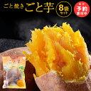 【予約販売開始】ごと焼きごと芋8袋(計2.4kg)冷凍焼き芋 さつまいも 焼き芋(やきいも) 無添加 子供のおやつ ス…
