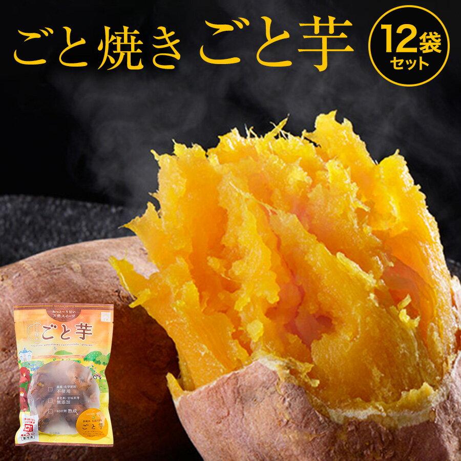 さつまいも 焼き芋(やきいも) 送料無料 ごと芋 冷凍焼き芋 長崎県五島産 送料無料 簡単 レンジで3分ごと焼きごと芋12袋セット(計3.6kg)
