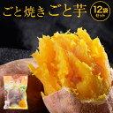 【エントリーでポイント10倍】さつまいも 焼き芋(やきいも) 送料無料 ごと芋 冷凍焼き芋 長崎県五島産 送料無料 …
