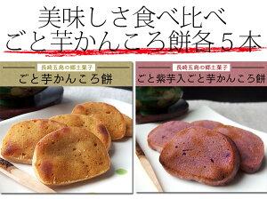 ごと芋かんころ餅5本&ごと紫芋入りごと芋かんころ餅5本のセット!【やきいも/石焼き芋/焼きいも/いしやきいも】【02P10Jan15】【150110coupon300】