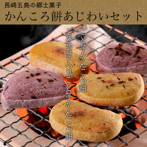 ごと芋かんころ餅5本&ごと紫芋入りごと芋かんころ餅5本のセット!