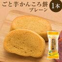 ごと芋かんころ餅プレーン長崎郷土菓子 五島列島特産 和菓子 スイーツ 子供のおやつ お芋のお菓子 ごと芋 安納芋 お土産