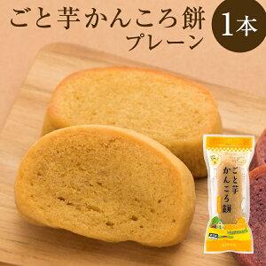 ごと芋かんころ餅プレーン長崎郷土菓子 五島列島特産 和菓子 スイーツ 子供のおやつ お芋のお菓子 ごと芋 お土産