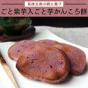 ごと紫芋入ごと芋かんころ餅(200g) 長崎郷土菓子【本】【10P01Oct16】