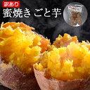 さつまいも 焼き芋(やきいも)ごと芋 冷凍焼き芋 長崎県五島産 簡単 レンジで3分訳あり 蜜焼きごと芋6袋セット(計2.4…