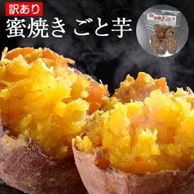 さつまいも 焼き芋(やきいも)ごと芋 冷凍焼き芋 長崎県五島産 簡単 レンジで3分訳あり 蜜焼きごと芋6袋セット(計2.4kg) 冷やしてアイスでも食べられるスイーツ