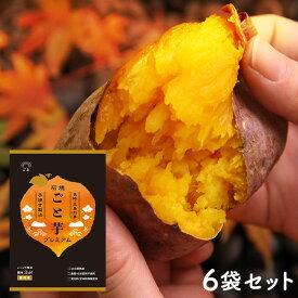 焼き芋(やきいも)冷凍焼き芋 さつまいも ごと芋 長崎県五島産 お取り寄せ 簡単 レンジで3分手焼き製法 石焼ごと芋 プレミアム 6袋セット(総量2.1kg) 冷やしてアイスでも食べられるスイーツ