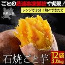 石焼ごと芋12袋(計3.6kg)セット 冷凍石焼き芋【本】