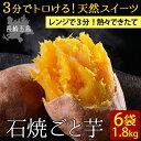【早期予約】【送料無料】【商品発送は12月上旬以降】石焼ごと芋6袋セット(計1.8kg)冷凍 焼き芋