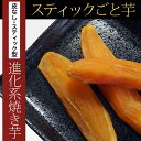 スティックごと芋6袋セット (1袋100g)
