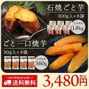 【送料無料】石焼きごと芋(300g)×6袋とごと一口焼芋(90g)×4袋のセット