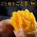焼き芋(やきいも)冷凍焼き芋 さつまいも ごと芋 長崎県五島産 お取り寄せ 簡単 レンジで3分ごと焼きごと芋8袋セット…