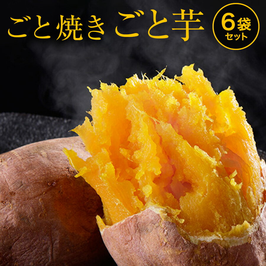 さつまいも 焼き芋(やきいも)ごと芋 冷凍焼き芋 長崎県五島産 簡単 レンジで3分ごと焼きごと芋6袋セット(計1.8kg)