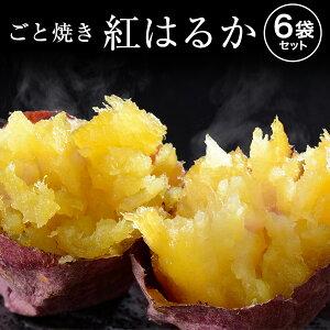 ごと焼き紅はるか6袋(計1.8kg)セット 冷凍焼き芋