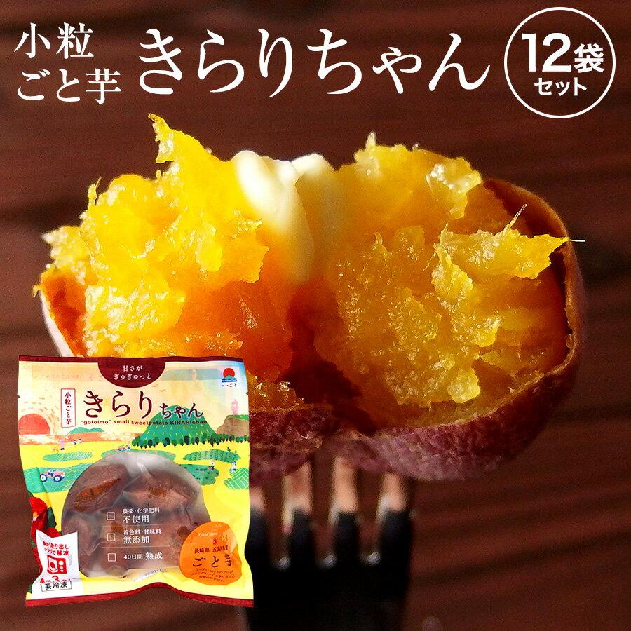 【ポイント最大10倍】小粒ごと芋 きらりちゃん 12袋セット(180g×12袋)