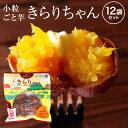 小粒ごと芋 きらりちゃん 12袋セット(180g×12袋)