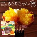 【数量限定!送料無料】小粒ごと芋 きらりちゃん 6袋セット(180g×6袋) 安納芋