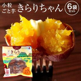 小粒ごと芋 きらりちゃん 6袋セット(180g×6袋) 安納芋