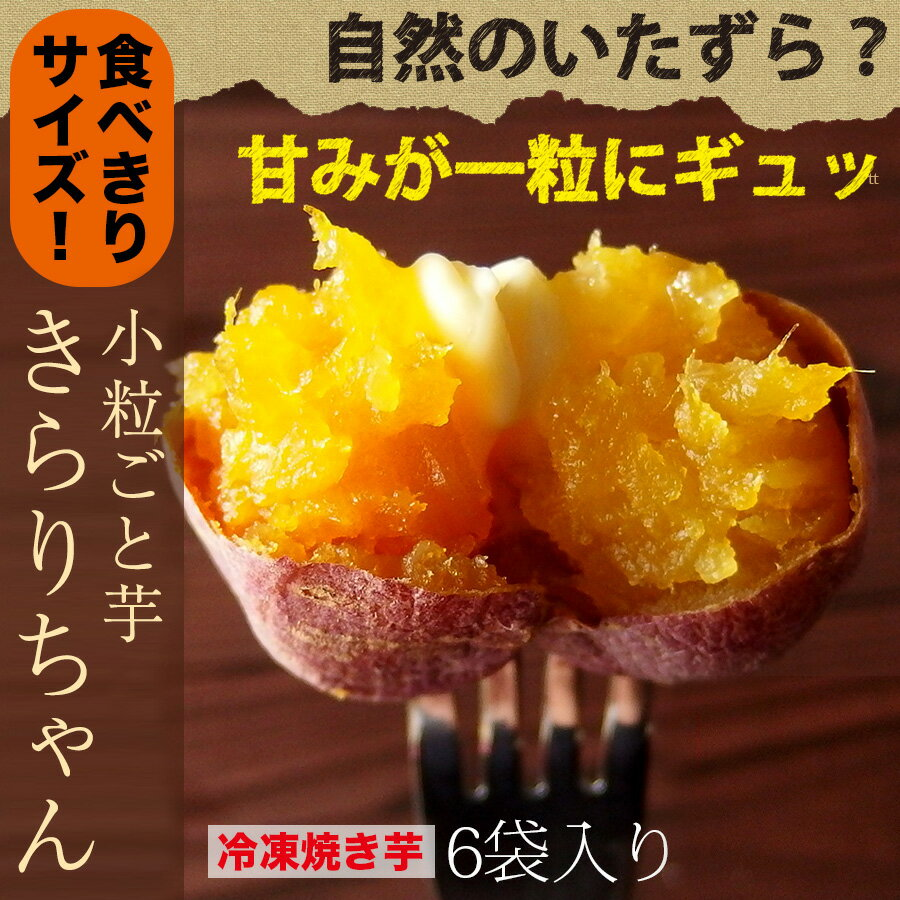 小粒ごと芋 きらりちゃん 6袋セット(180g×6袋)