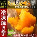 ●送料込み 焼き芋 石焼ごと芋4袋(計1.2kg)お試しセット※お一人様1個限り