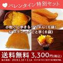 バレンタイン特別セット【小粒ごと芋 きらりちゃん(6袋)×スティックごと芋(6袋)】