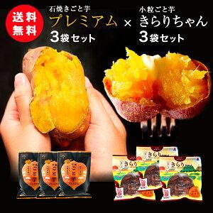 【送料無料】(梅セット) 石焼ごと芋プレミアム3袋、小粒ごと芋きらりちゃん3袋セット