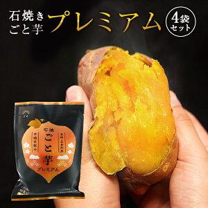 焼き芋(やきいも)冷凍焼き芋 さつまいも ごと芋 安納芋 長崎県五島産 お取り寄せ 簡単 レンジで3分手焼き製法 石焼ごと芋 プレミアム 4袋セット(総量1.4kg) 冷やしてアイスでも食べられる