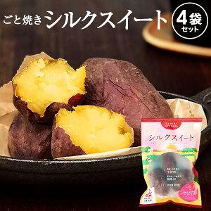 【送料無料】ごと焼き シルクスイート 4袋セット(1.2kg)セット 冷凍焼き芋
