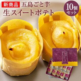 五島ごと芋 生スイートポテト【10個セット】スイートポテト 洋菓子