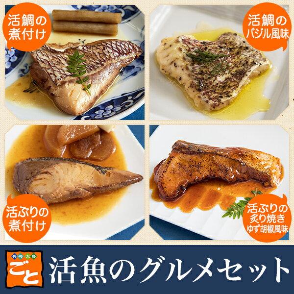【訳あり】長崎五島ごと活魚のグルメセット(20袋入り)