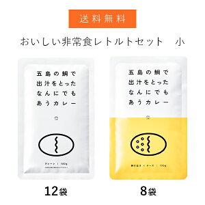 非常食 備蓄 防災 業務用【送料無料】おいしい非常食レトルトセット 小