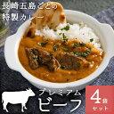 長崎五島ごとの特製カレー プレミアムビーフ 4袋セット